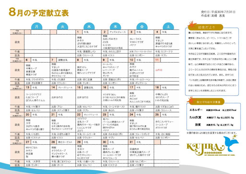 8月幼児食献立表のサムネイル
